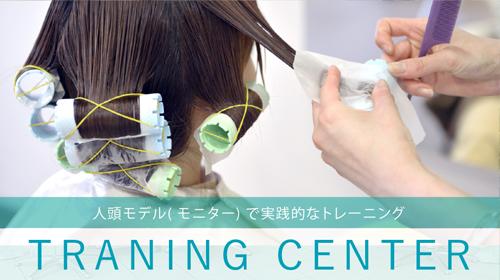 人頭モデルトレーニングセンター